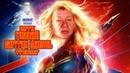 Русский АНТИ трейлер Капитан Марвел 2019