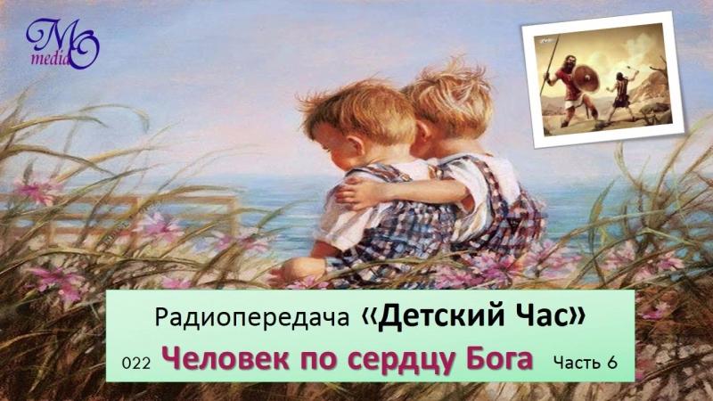 22__Человек_по_сердцу_БогаЧасть_6_Детский_час