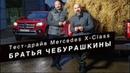 Тест-драйв от братьев Чебурашкиных: построить молочный завод по принципу Mercedes-Benz