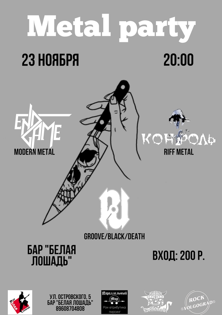 Афиша Волгоград Metal party / 23.11