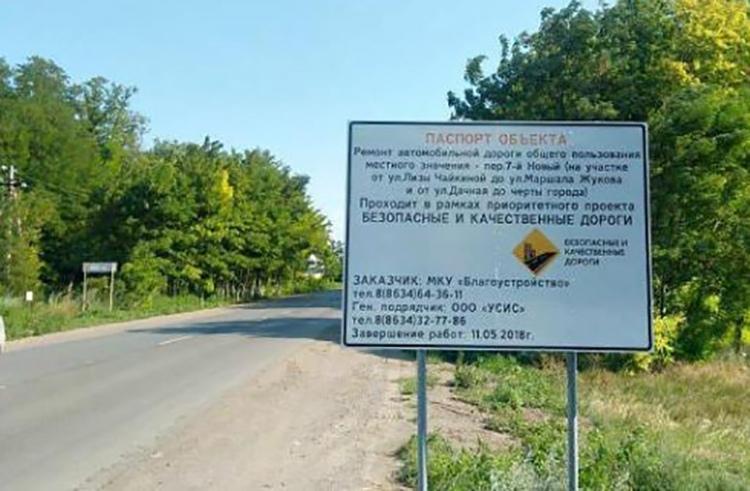 Таганрог участвует  в федеральном проекте «Безопасные и качественные дороги»