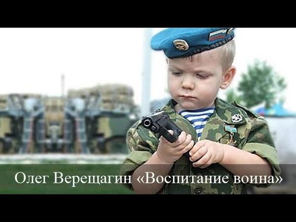 Олег Верещагин - Воспитание Воина » Freewka.com - Смотреть онлайн в хорощем качестве
