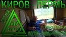 ЮРТВ 2018 Из Кирова в Пермь на поезде №110 Москва - Новый Уренгой. №304
