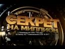 Секрет на миллион - Катя Семёнова 11.11.2017