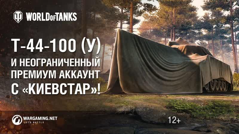 Т-44-100 (У) и постоянный премиум-аккаунт для абонентов Киевстар.
