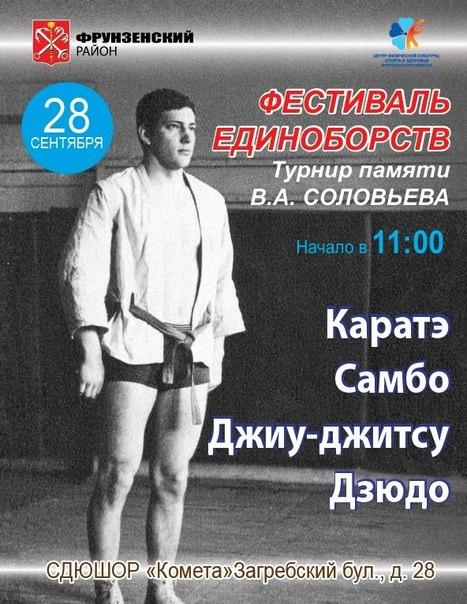 «ФЕСТИВАЛЬ ЕДИНОБОРСТВ» Турнир памяти В.А. Соловьёва