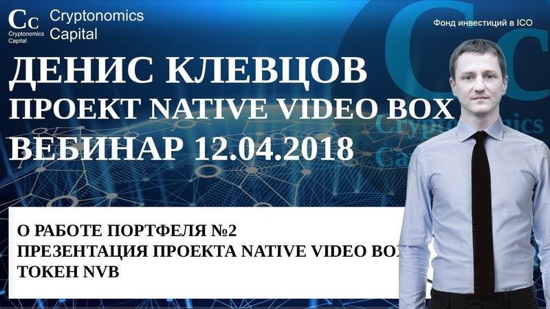 Cryptonomics | Криптономикс. Денис Клевцов - Проект Native Video BOX (NVB). Вебинар 12.04.2018