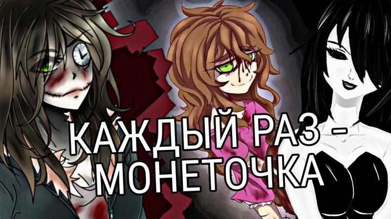 КрипиПаста: Каждый раз  Джейн Убийца, Клокворк, Салли Олдер  Creepypasta