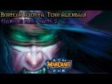 Warcraft 3 Тени Ашенваля прохождение. Один во тьме, часть 2