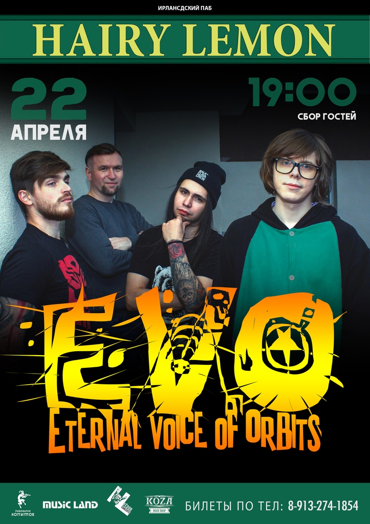 Афиша Барнаул EVO / 22 АПРЕЛЯ / БАРНАУЛ