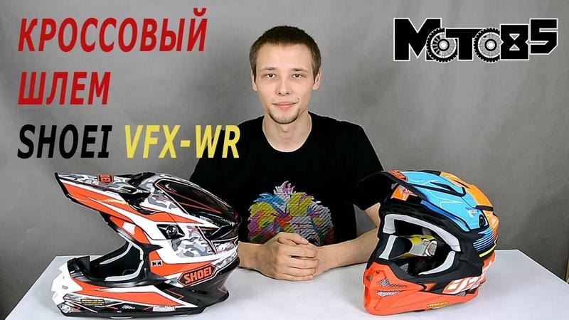 Shoei VFX-WR. Отличия обновленного шлема.