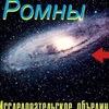 Ромны Космопоиск/Romny Kosmopoisk