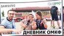 Дневник ОМКФ 2018 №4 - Кино новинки 2018 от Что за кино
