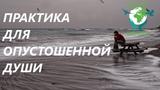 Практика для опустошённой души. Николай Пейчев.