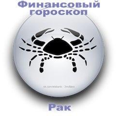 рак гороскоп