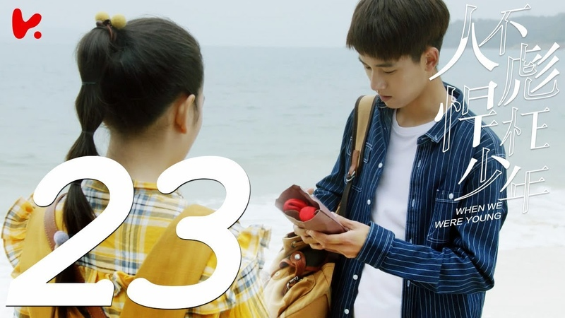 ENG ESP SUB 《人不彪悍枉少年 When We Were Young 2018》EP23 侯明昊、萬鵬、張耀、代露娃