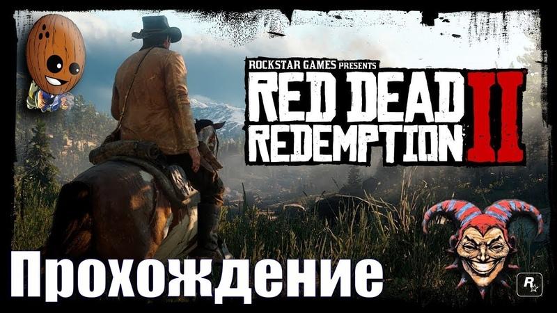 Red Dead Redemption 2 13➤Старая любовь. Чешуисты или защитный панцирь не действует.