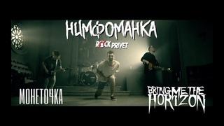 Монеточка / Bring Me The Horizon - Нимфоманка (Cover by ROCK PRIVET)