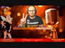Музыкальное кафе Мурка - Вячеслав Ломов - Онлайн трансляция . Живой звук. Вокальный стрим