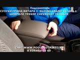 Подлокотник СУЗУКИ ГРАНД ВИТАРА 1  SUZUKI GRAND VITARA 1  ШЕВРОЛЕ ТРЕКЕР CHEVROLET TRACKER