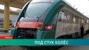 Из Минска в Гродно за 4 часа столицу и областной центр свяжет новый скоростной поезд