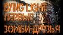 Dying Light 🔥 ВПЕЧАТЛЕНИЯ 🔥 НОВОЕ ДВИЖЕНИЕ ПАРКУРА 🔥