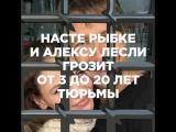Насте Рыбке и Алексу Лесли грозит от 3 до 20 лет тюрьмы