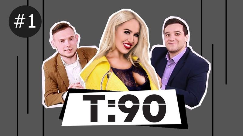 Премьера нового футбольного шоу «Т90»!