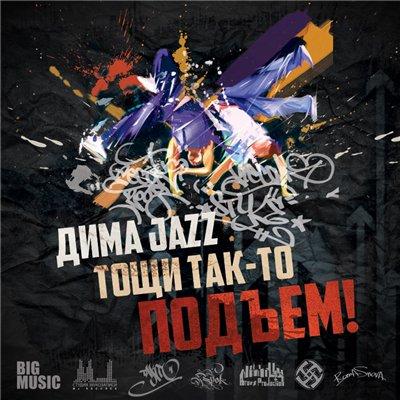 BIG MUSIC представляет: Тощи Так-то & Дима Jazz – Подъем! (2014)