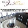 Гранд Декор МК. Мебель и интерьеры