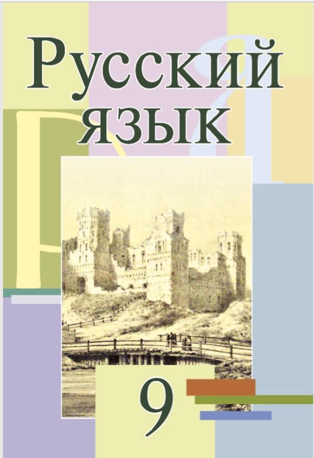 9 класс Русский язык