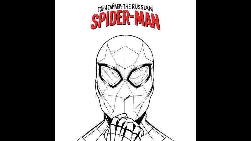 Тони Тайлер: Russian Spider-man