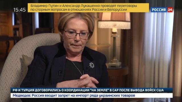 Новости на Россия 24 • Вероника Скворцова: дефицит врачей существенно уменьшился