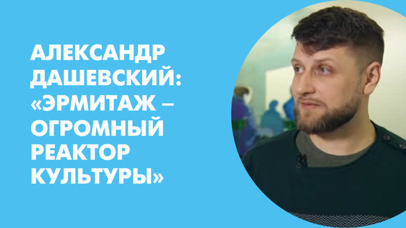 Александр Дашевский: «Эрмитаж – огромный реактор культуры»