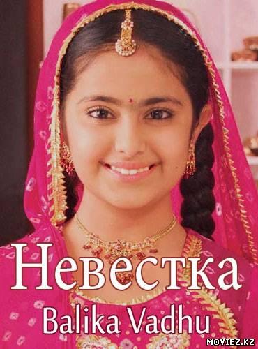 келин ананди индийский сериал смотреть онлайн бесплатно