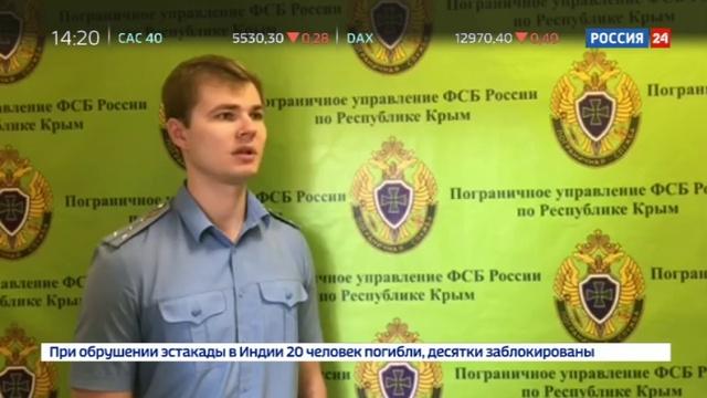 Новости на Россия 24 • Пограничники РФ задержали в Черном море украинское судно за незаконный вылов рыбы