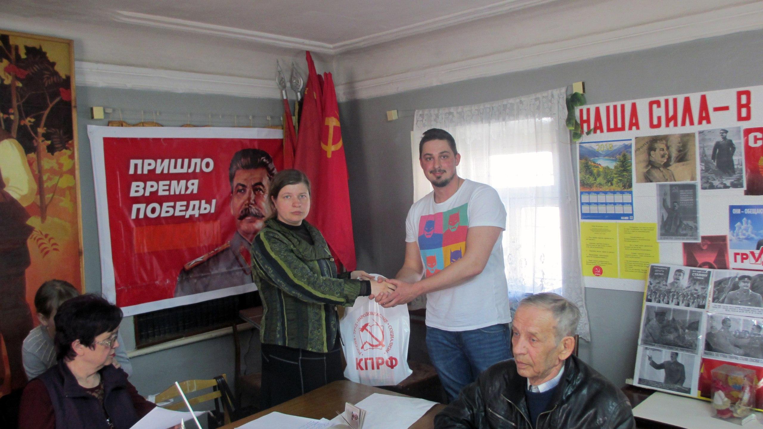 Приём в КПРФ Сызрань