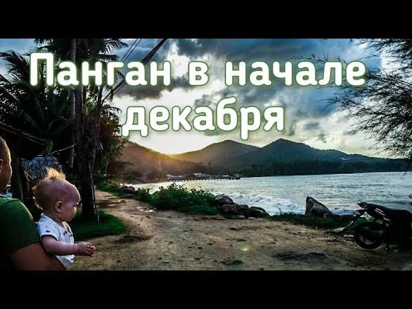 Какая бывает погода на острове Панган в декабре Weather on koh Phangan