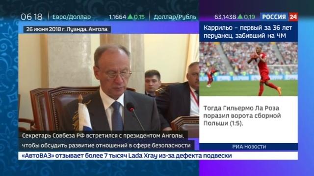 Новости на Россия 24 Николай Патрушев обсудил с руководством Анголы опасность цветных революций