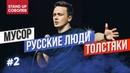 Илья Соболев Время Поразмышлять 2 - Мусор, Русские люди, Толстухи