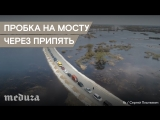 Огромная пробка на переезде через реку Припять в Белоруссии