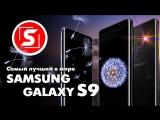 Почему Samsung Galaxy S9 - самый лучший флагман в мире?