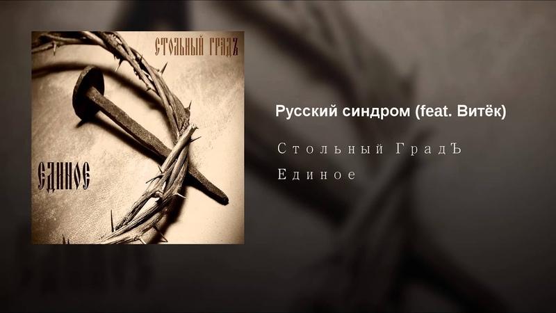 Русский синдром (feat. Витёк)