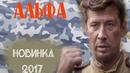 Альфа 2017 военные фильмы 2017 фильмы про войну