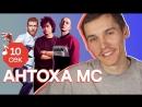 Узнать за 10 секунд | АНТОХА МС угадывает хиты Oxxxymiron, Дорна, ЛСП, Элджея и еще 31 трек