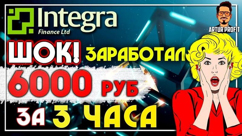 Как за 3 часа заработать 6000 рублей Хайп поможет Страховка 10 000 руб ArturProfit