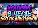 КОНКУРС В ЧЕСТЬ 600 ПОДПИСЧИКОВ ВСЕМ ОГРОМНОЕ СПАСИБО Sholdik