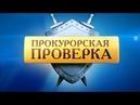 Прокурорская проверка на НТВ