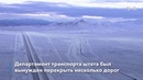 Снежный Лас Вегас