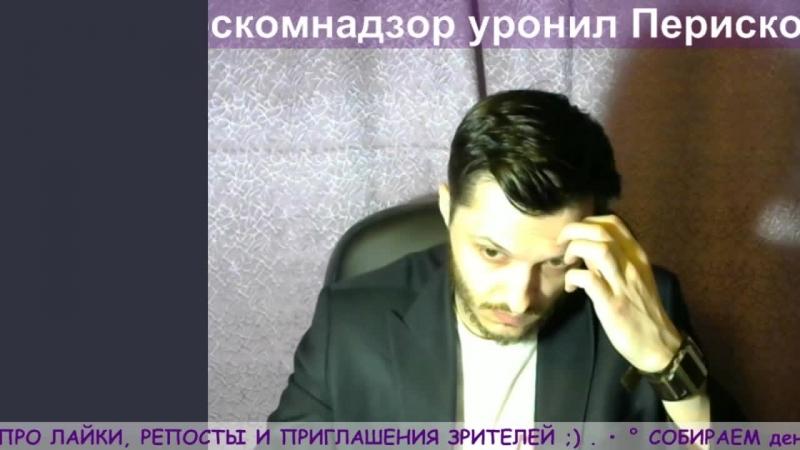 Роскомнадзор уронил Перископ • ° Перископ РКН Россия Роскомнадзор политика